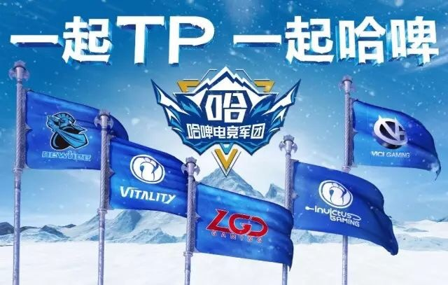How China's oldest beer brand Harbin Beer has won over young males through eSports